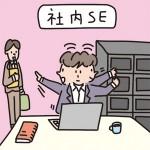 サラヤ株式会社/社内SE
