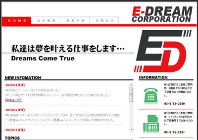 株式会社E-MEDIAトップ