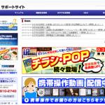 株式会社SK通信 /カスタマーサポート