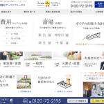 株式会社アーバンフューネスコーポレーション/Webマーケティング