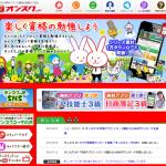 株式会社オンラインスクール/SE・PG(自社サービス開発エンジニア)