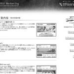 株式会社ゼロマーケティング/未経験から挑戦できるWebマーケティング